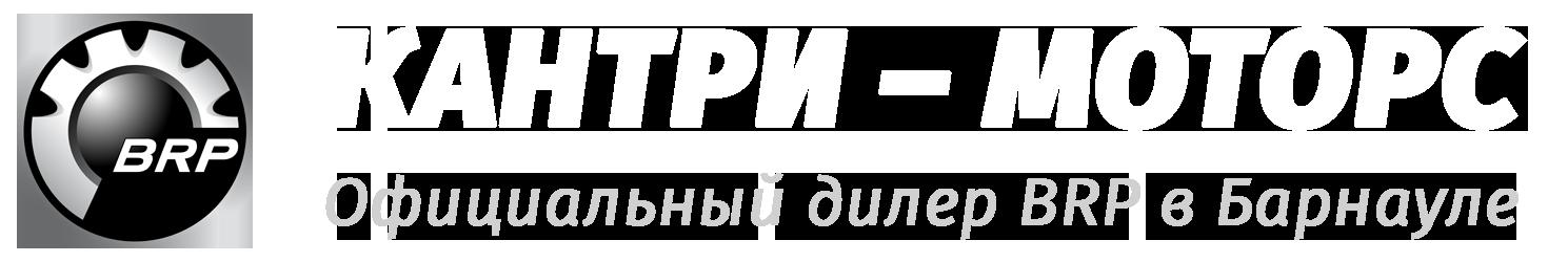 Официальный дилер BRP в Барнауле